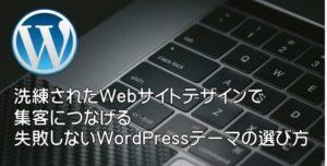 洗練されたWebサイトで集客につなげる - 失敗市内WordPressテーマの選び方