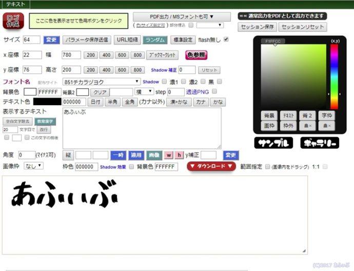 日本語フォントを画像としてダウンロードできるサイト