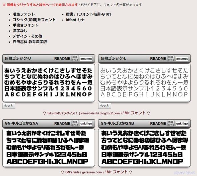 フォント書体一覧画面