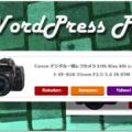 Itemlink – WordPress Plugin  近日公開予定