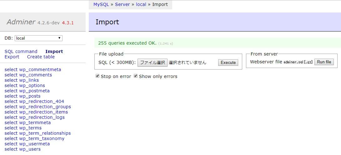 SQLファイルをインポートする