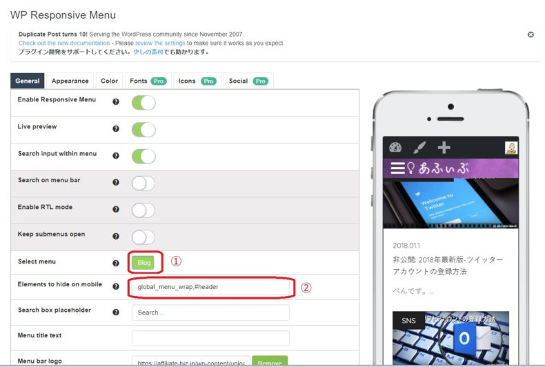 WP Responsive Menuの設定画面