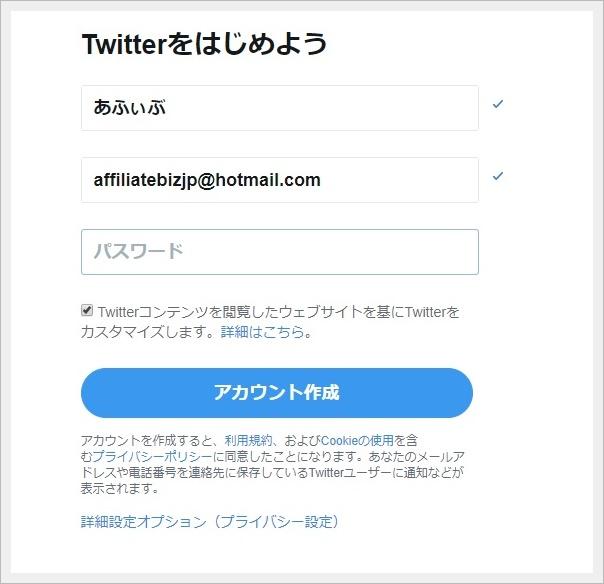 Twitter登録 1 アカウント登録画面