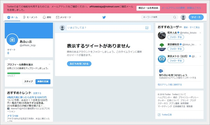 Twitter登録 9 登録完了!