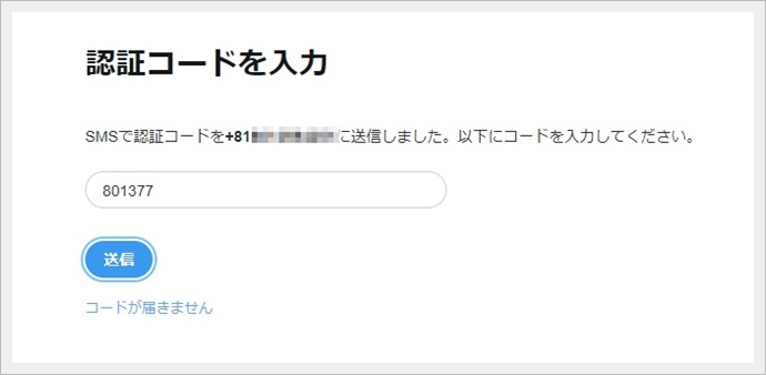 Twitter登録 7 SMS入力